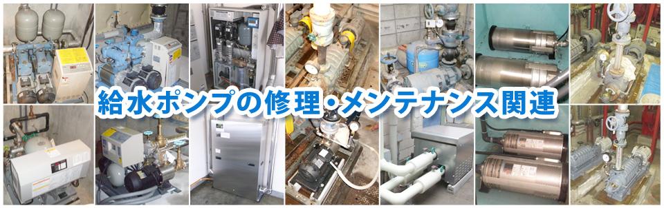 給水ポンプの修理・メンテナンス関連