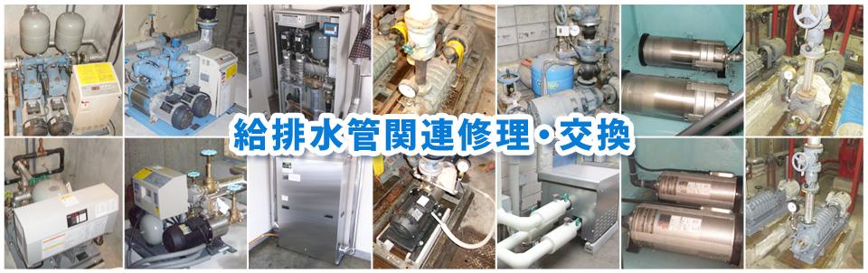 給排水管関連修理・交換